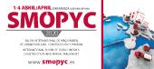 SMOPYC - Feria de Zaragoza